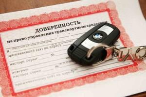 В РФ отменили доверенности на управление автомобилем