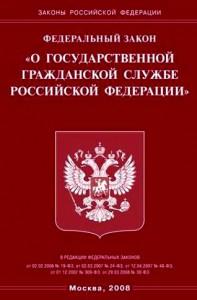 Закон о государственной гражданской службе