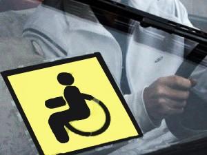 Порядок получения инвалидности