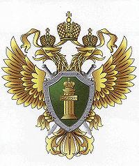 Федеральный закон о прокуратуре РФ
