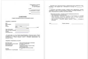 Пример заявления на льготу по земельному налогу