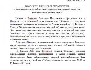 2015-08-17 15-55-09 Vozrazhenie_na_iskovoe_zayavlenie [Режим ограниченной функциональности] - Word
