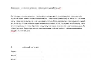 2015-08-17 15-55-53 Vozrazhenie_na_iskovoe_zayavlenie_o_vozmeschenii_usch [Режим ограниченной функциональности] - Word