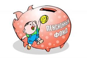 Федеральный закон о пенсионном фонде