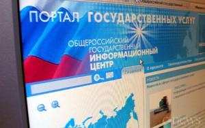 В Новгородской области госуслуги будет получить проще