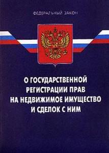 Федеральный закон о регистрации имущества