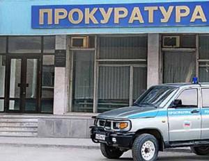 Закон РФ о прокуратуре РФ