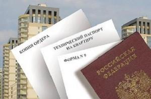 закон РФ о приватизации