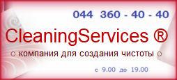 КлинингСервисис