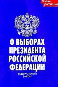 Закон о выборах президента РФ