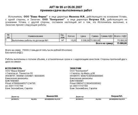 Акт сдачи-приемки работ (приложение к договору подряда на выполнение работ).