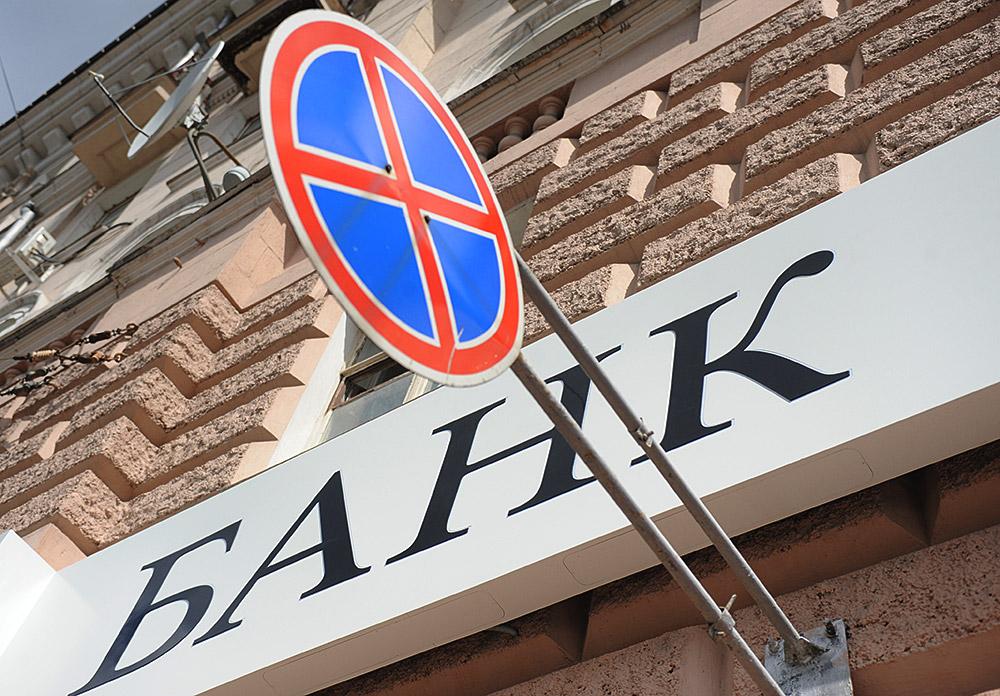 Банки, у которых отозваны лицензии