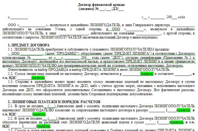 Договор лизинга оборудования