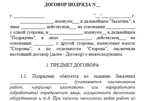 Договор на выполнение работ