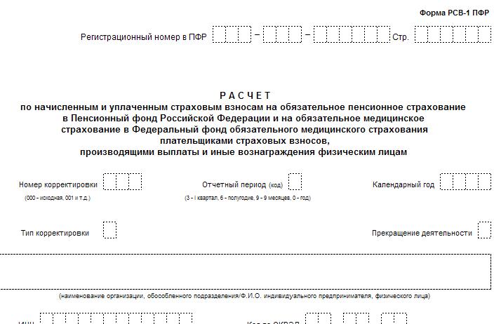 бланк РСВ-1 ПФР 2016