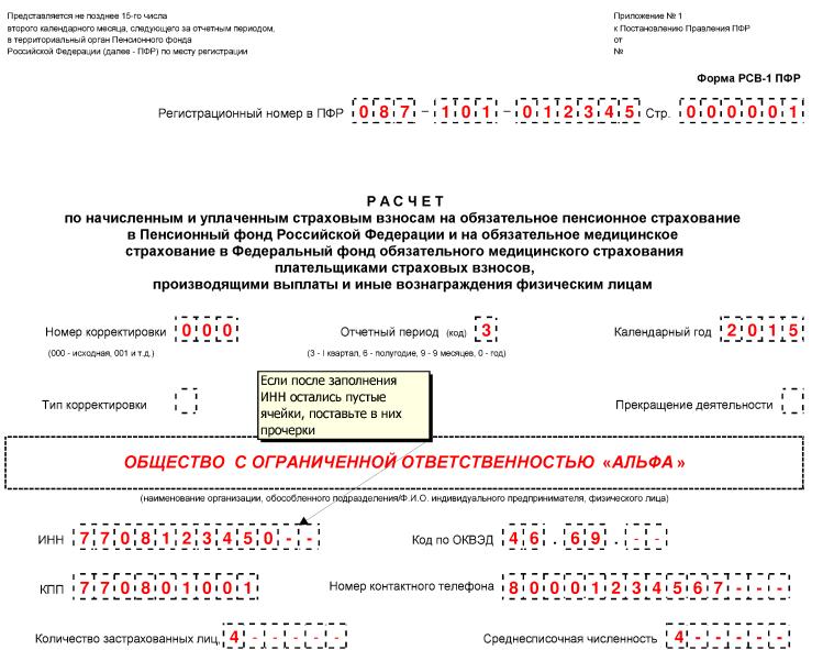 БЛАНК ФОРМЫ РСВ-1 ПФР ЗА 2015 ГОД СКАЧАТЬ БЕСПЛАТНО