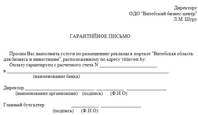 Образец гарантийного письма об оплате услуг