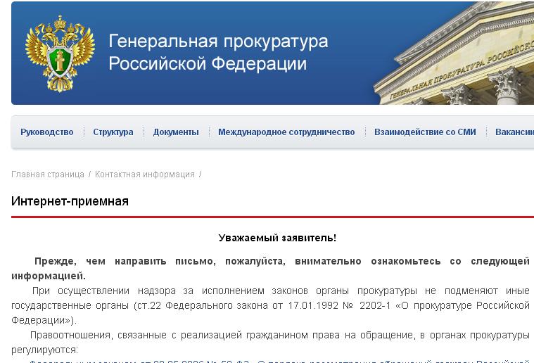 Приемная Генеральной прокуратуры Российской Федерации