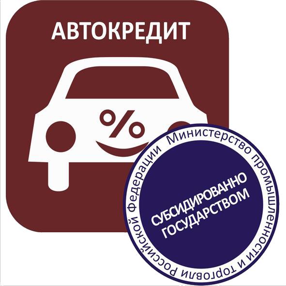 Госпрограмма автокредитования 2016