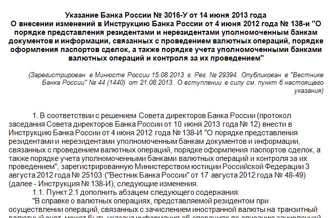 Инструкция Банка России 138-и: изменения
