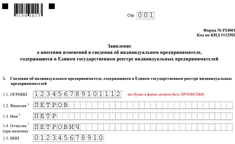 заявление о внесении сведений об ип