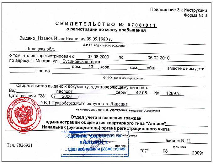 прописка регистрация в находке обеспечивает