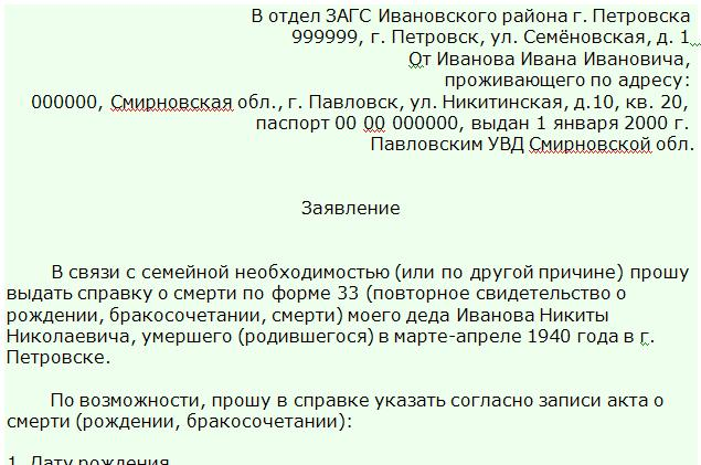Как сделать запрос в загс россии 628