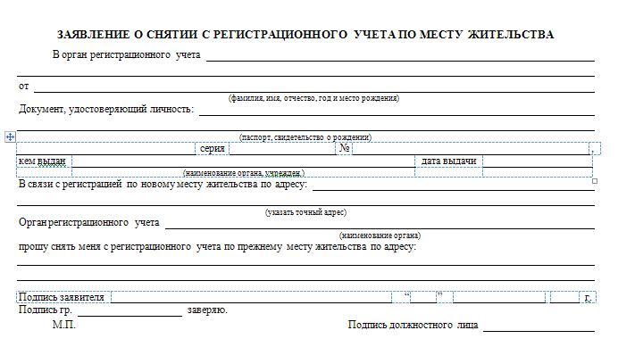 заявление о снятии с регистрационного учета детей обращали на,нее