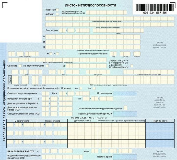 Как взять дубликат больничного листа в поликлинике в Дрезна