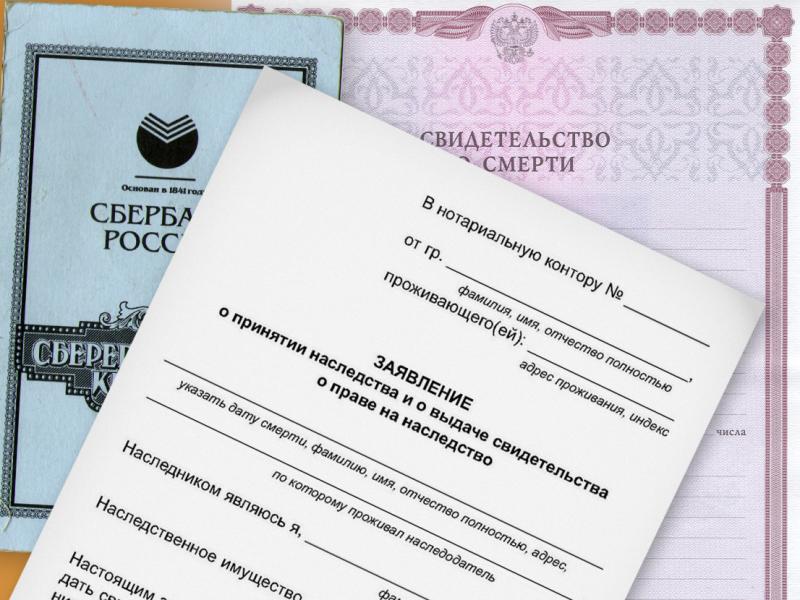 Хедрон, документы для вступления в права наследства после смерти был