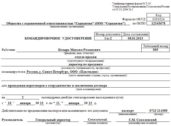 Командировочное удостоверение: образец заполнения