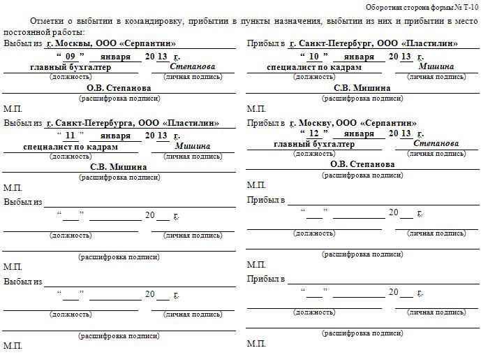 Образец командировочного удостоверения и командировочные бланки