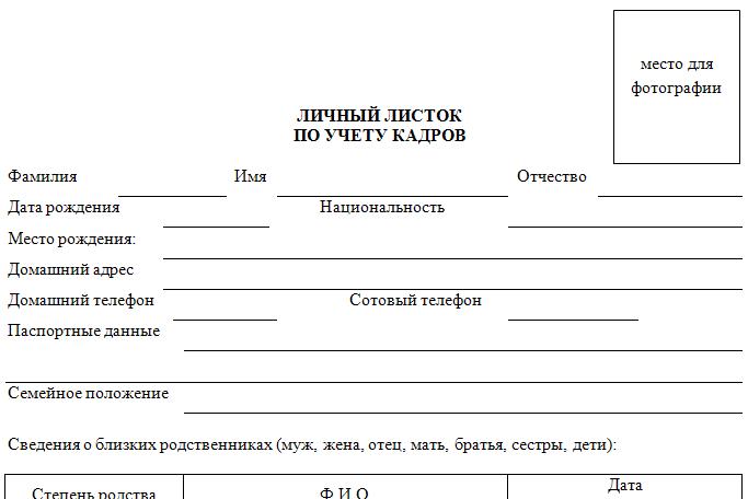 Бланк личного листка по учету кадров