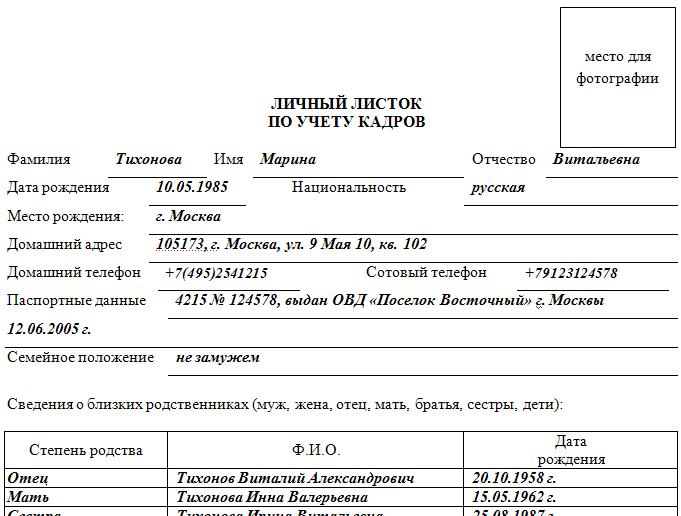 Личный листок по учету кадров: пример заполнения