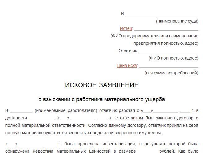 Образец искового заявления в суд на сотрудника