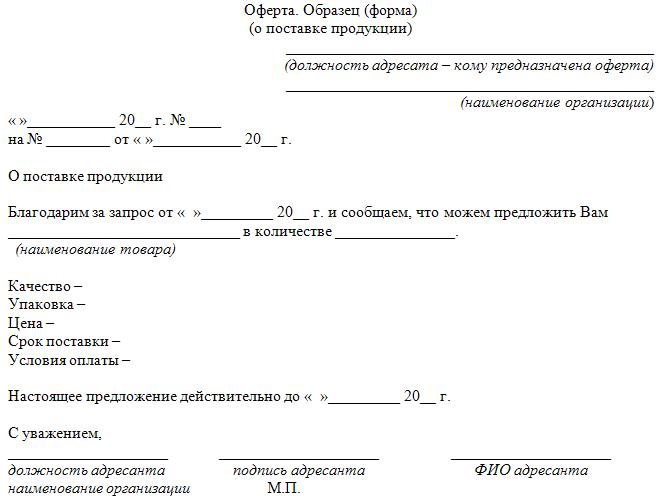 Договор оферты: образец
