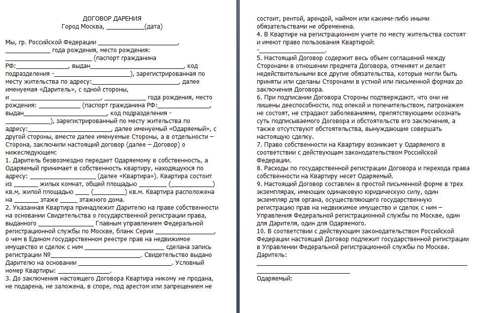 Оформление дарственной на квартиру на украине