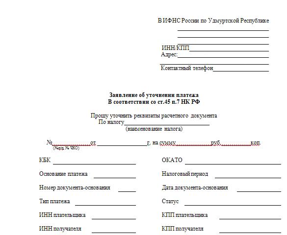 Заявление об уточнении платежа: налоговая