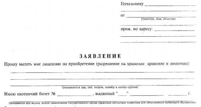 Заявление на получение лицензии на травматическое оружие