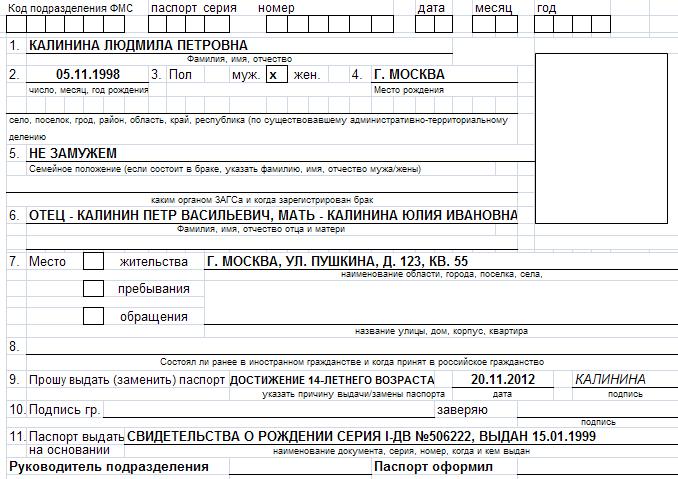 бланк пошлины на паспорт 14 лет - recover4cash.ru