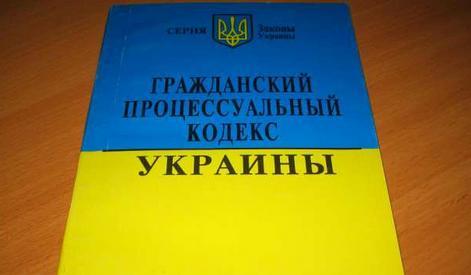 Порядок вступления в наследство в Украине
