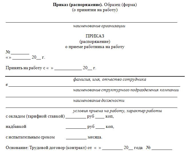Статьи со словом приема - Образцы документов и примеры документов