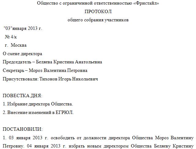 Протокол Совещания по Итогам Года образец - картинка 1