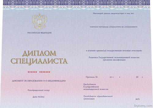 Как проверить подлинность диплома?