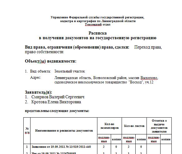 Расписка в получении документов на государственную регистрацию