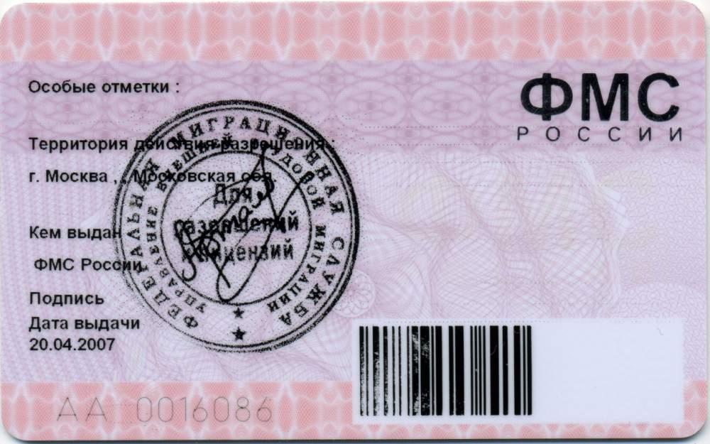 Разрешение на работу в РФ для граждан Украины