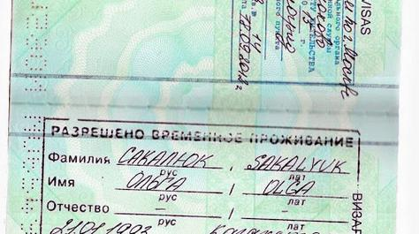 Разрешение на временное проживание в РФ и временно проживающие иностранцы