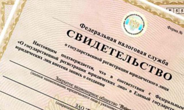 Регистрация юридического лица по домашнему адресу