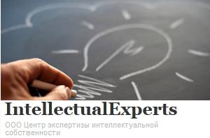 Экспертиза интеллектуальной собственности