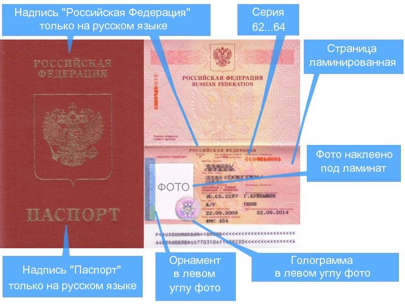 Стоимость оформления загранпаспорта старого образца